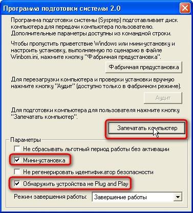 WDS Запечатать компьютер