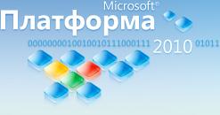 Microsoft Платформа 2010