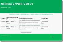 netping2pwrweb220