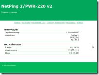 netping2pwrweb