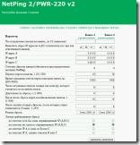 netping2pwrwebguard