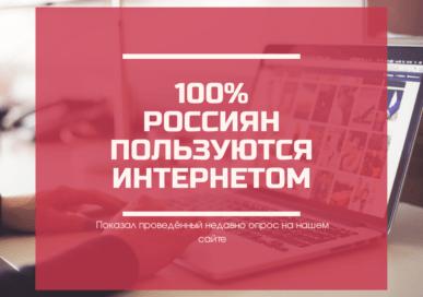 100% РОССИЯН пользуются интернетом опрос